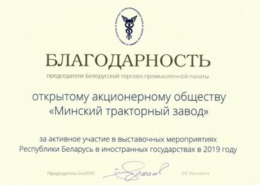 Завод МТЗ получил награду